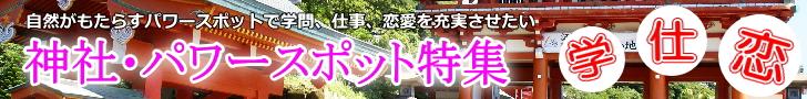 神社・パワースポット特集
