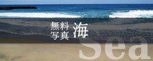 無料写真素材海