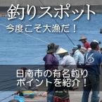 釣りスポット