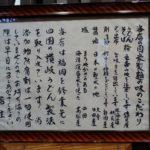 こまどりうどん (4)