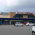スーパー戸村吾田店