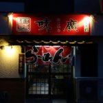 味廣 (2)