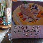 ちゃいむメニュー (4)