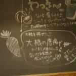 居酒屋笑〇メニュー (3)