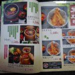 大清料理メニュー (3)