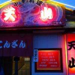 中華料理天山 (2)