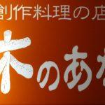 木のあな (4)