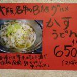 吾田食堂メニュー (3)