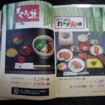 大清料理メニュー (4)
