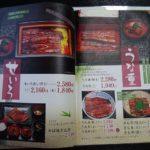 大清料理メニュー (2)