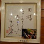 竹下景子さんのサイン