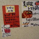 吾田食堂メニュー (4)