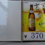 大海メニュー (9)
