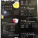 焼肉桃太郎メニュー (3)