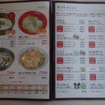 麺ニアロメニュー