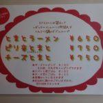 麺ニアロメニュー (5)