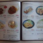 麺ニアロメニュー (2)