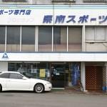 県南スポーツ