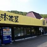 柿の木茶屋
