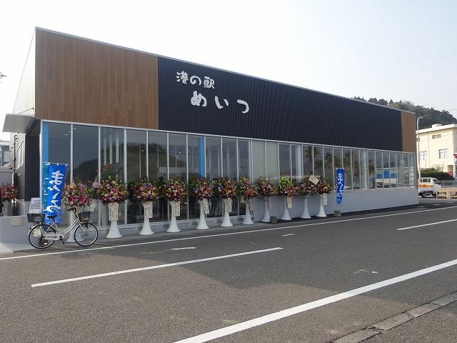 港の駅めいつ物産館