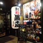 黒木屋日南店 (2)