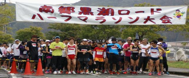 ハーフマラソン大会