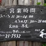 楽遊膳和 (3)