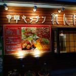 中華キッチンれんげ(2)