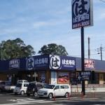はま寿司日南店 (3)