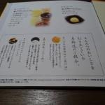 かつ彩メニュー(6)