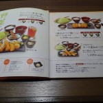 かつ彩メニュー(2)