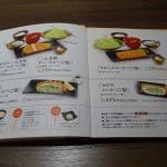 かつ彩メニュー(4)