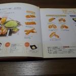 かつ彩メニュー(3)