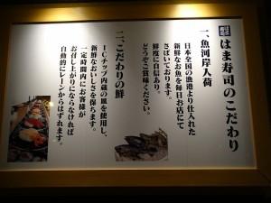 はま寿司(3)