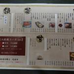 お食事処山椒メニュー(3)