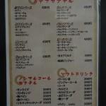 お食事処山椒メニュー(5)