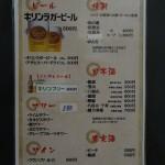 お食事処山椒メニュー(4)