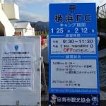 横浜FC日南キャンプ (2)