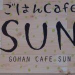 ごはんカフェSUN (2)