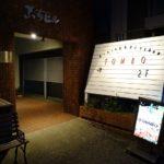 ダイニングキッチンTOMBO (3)