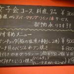 ダイニングキッチンTOMBOメニュー (5)