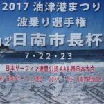 2017油津港まつり波乗り選手権 (3)