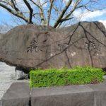 森岡城入口 (2)
