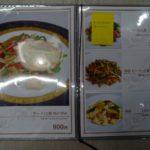 中華料理琥喃(こなん)メニュー (3)