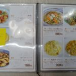中華料理琥喃(こなん)メニュー (4)