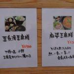 二代目湯浅豆腐店メニュー (2)