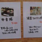 二代目湯浅豆腐店メニュー (3)