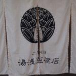 二代目湯浅豆腐店 (3)