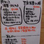 二代目湯浅豆腐店メニュー (4)