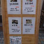 二代目湯浅豆腐店メニュー